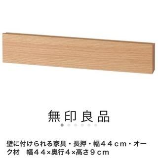 無印 壁に付けられる家具・長押・44cm