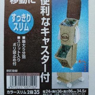 分別ダストボックス(美品)