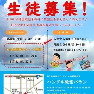 神戸市兵庫区|JR兵庫駅徒歩5分の「ハングル教室パラン」