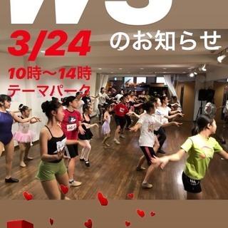 テーマパークダンス ワークショップ 3月24日