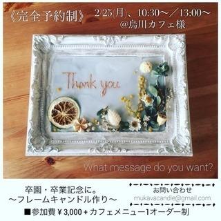〜 飾って楽しむ フレームキャンドル作り 開催します〜