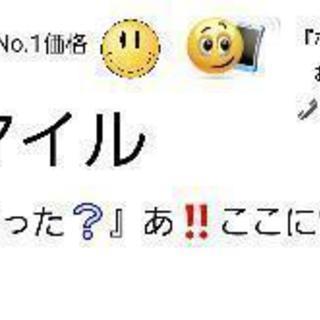 札幌、江別、北広島でお手伝い致します