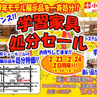 学習家具展示品処分セール開催!!