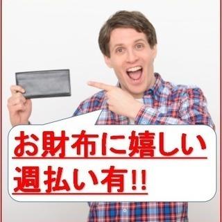 【新宿★夜勤 3/10(日)】空調機器撤去・取付