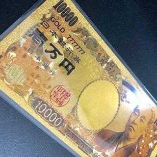 ★数量限定★ラミネート一万円札★