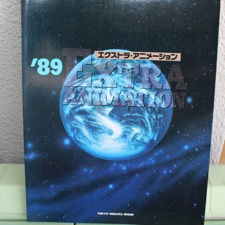 楽譜「Piano & Vocal '89 エクストラ・アニメーション」