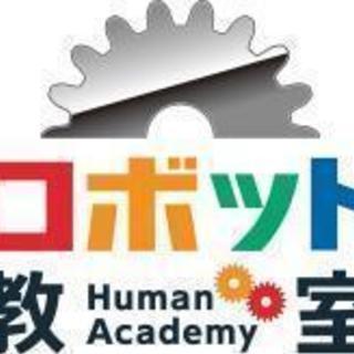 今、小学生の習い事で人気上昇中のロボット教室です!