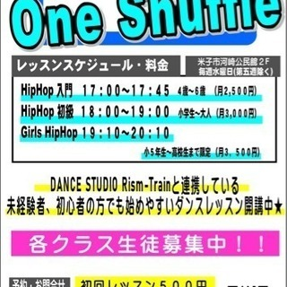 ダンス教室 One Shuffle(ワンシャッフル)生徒募集中