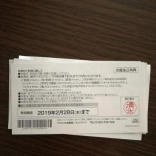 ワタミグループのお食事券 - 大阪市