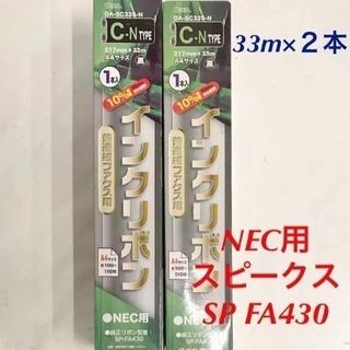 インクリボン NEC用 SP FA430 (33m×2本)