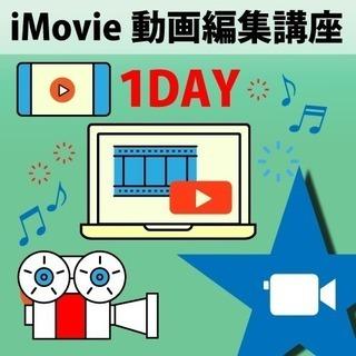 【松山】1day・iMovie動画編集講座