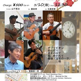 みんなのライブ!Vol.3(下町ライブ改め・小机)