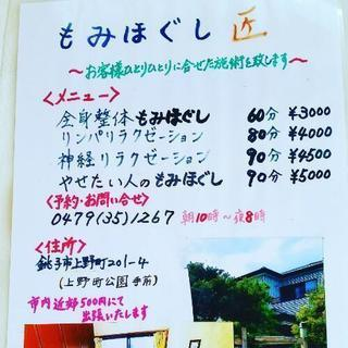 もみほぐし匠 銚子市上野町201ー4