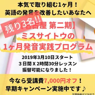 【名古屋第二期】1ヶ月発音実践プログラム - 教室・スクール