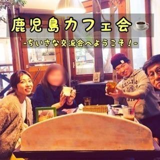 2月21日(木) 19:00~ 【指宿カフェ会☕️】