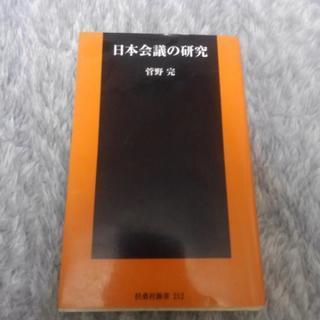 【無料】日本会議の研究
