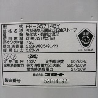 2014年製 石油ファンヒーター コロナ   幅50.5  奥行33  高さ42.5  (cm)  7.2Lタンク 木造15畳 から コンクリート20畳 まで − 岐阜県