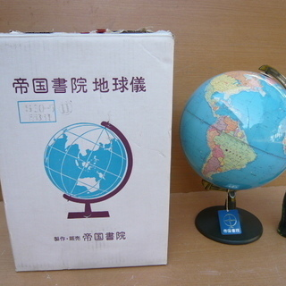 地球儀 球径30cm 帝国書院