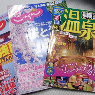 値下中・旅行雑誌3冊付録つき