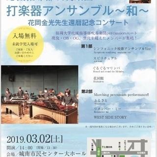 福岡大学応援指導部吹奏楽団打楽器アンサンブル〜和〜