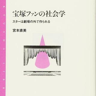 """3/17(日)PM """"宝塚ファンの社会学in京都(午後の部)"""