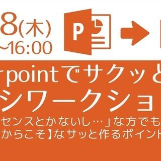 先着6名】Powerpointでサクッと作るチラシワークショップ