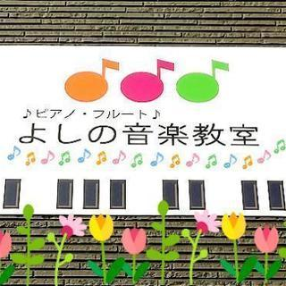 たつの市のピアノ教室・フルート教室、よしの音楽教室です。