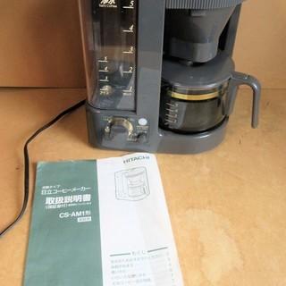 ☆日立 HITACHI CS-AM1 ミル付コーヒーメーカー◆簡単操作