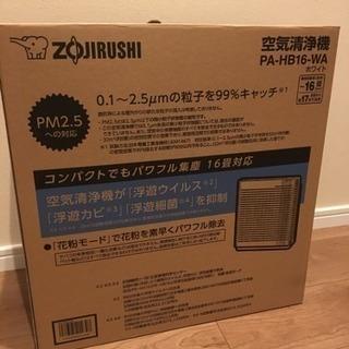 【新品未開封】象印 空気清浄機