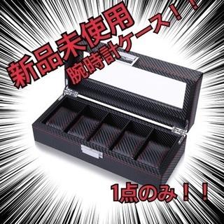 ☆新品未使用☆ ルビウスタン 腕時計 ケース ボックス 収納