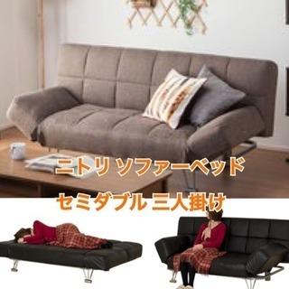 ニトリの大きめなソファーベッド