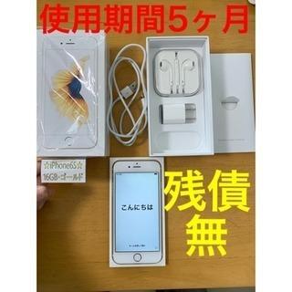 iPhone6S シルバー 16GB ソフトバンク アイフォン