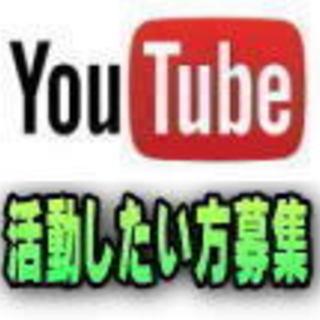 Youtubeをやりたい人、やってみたい人サポートいたします。
