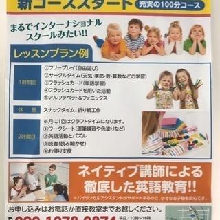 ピークイングリッシュ英会話教室☆2.3歳児さん新コース開講