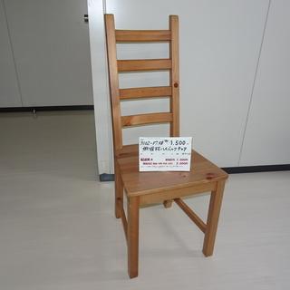 無垢材ハイバックチェア(3102-57.58)