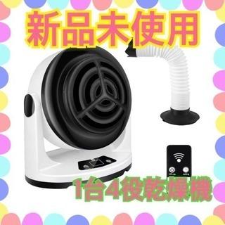 ☆新品未使用☆布団乾燥機 4in1 セラミックヒーター