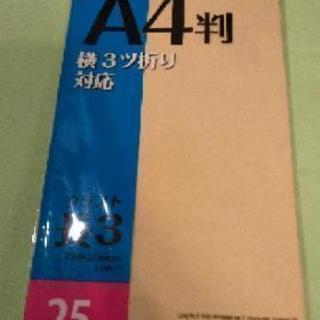 新品未開封A4三つ折り対応 封筒25枚
