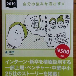 「ストーリーで就活」50円引き