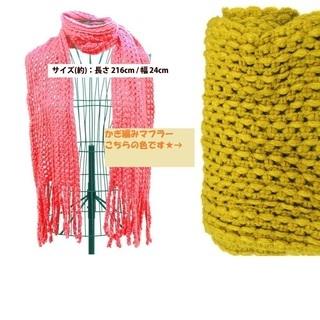 【新品】かぎ編み もこもこマフラー