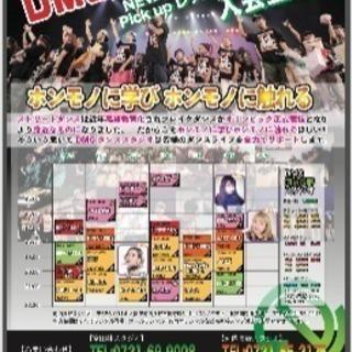 DMCダンススタジオ八尾、金剛、河内長野、富田林校春の特別キャンペーン