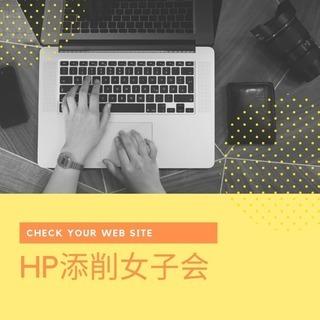 【10/17,19開催】HP添削女子会