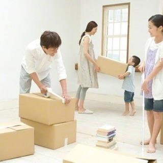 荷造り〜運送まで★貴方のお引越し、お手伝いします!