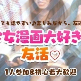 友活♡3月2日(土)10時♡少女漫画大好き♡初対面でも話しやすい♡...