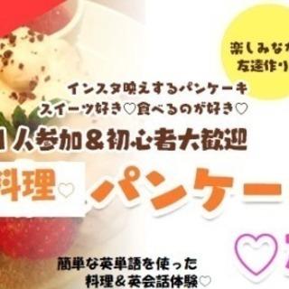 【友活】3月2日(土)11時45分♡英語でクッキング♡スタッフは英...