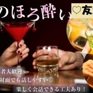 【友活♡】3月10日(日)19時♡ほろ酔い・お酒好き集合♡素敵なご...