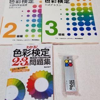 色彩検定2.3級テキスト+2.3級問題集+カード