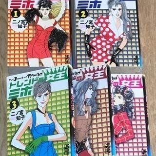 トレンドの女王ミホ  全5巻