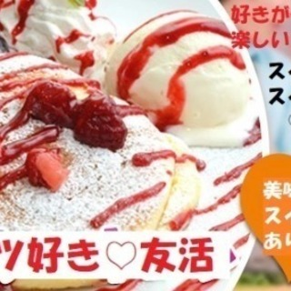 【友活】3月9日(土)15時♡スイーツ好き集合♡おススメのスイーツ...