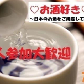 【友活♡】3月9日(土)19時♡日本の酒・お酒好き集合♡素敵なご縁...