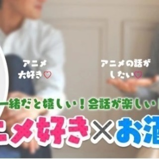 【友活】3月9日(土)17時♡ほろ酔い♡アニメ&声優好き×お酒♡好...
